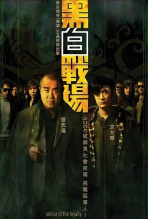Colour of the Loyalty film poster