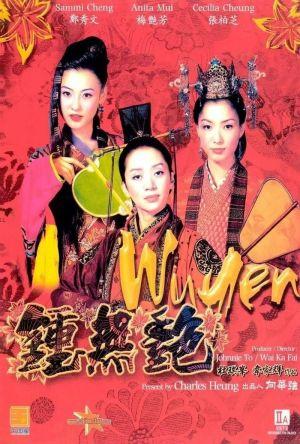 Wu Yen film poster