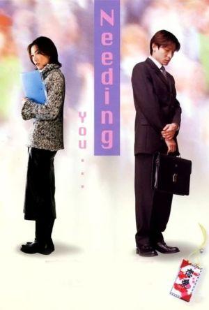Needing You... film poster