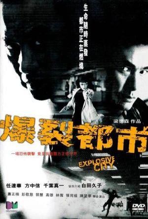 Explosive City film poster