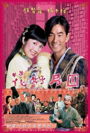 Elixir of Love film poster