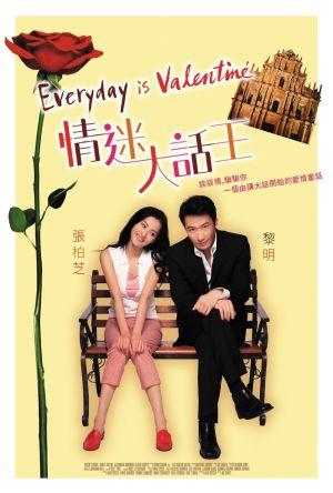 Everyday is Valentine film poster