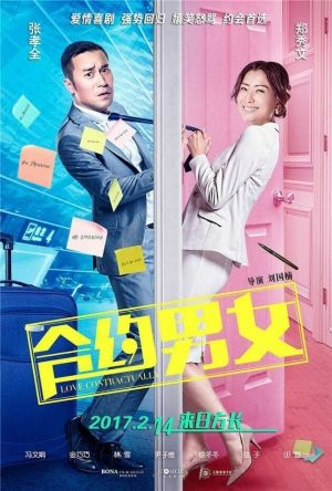 Love Contractually film poster