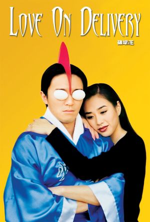 Love on Delivery film poster