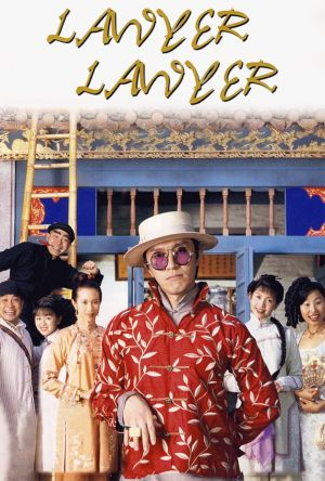 Lawyer Lawyer film poster