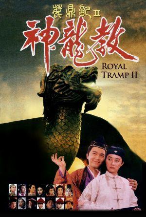 Royal Tramp 2 film poster