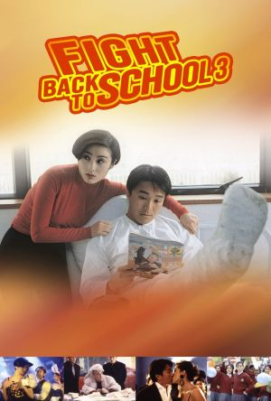 Fight Back to School 3 film poster