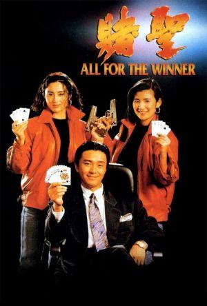 All for the Winner film poster