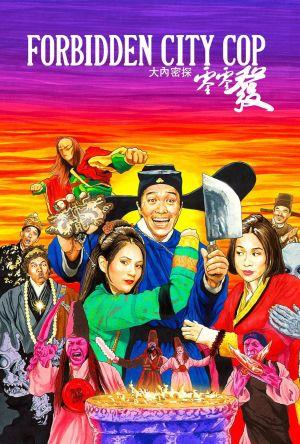 Forbidden City Cop film poster