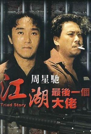 Triad Story film poster