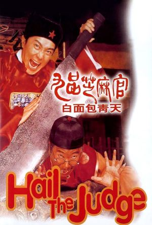 Hail the Judge film poster