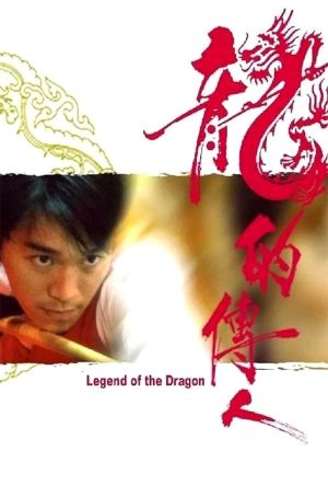 Legend of the Dragon film poster