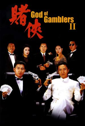 God of Gamblers II film poster