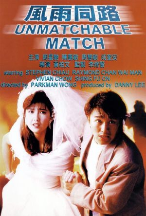 The Unmatchable Match film poster