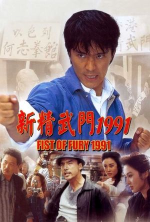 Fist of Fury 1991 film poster