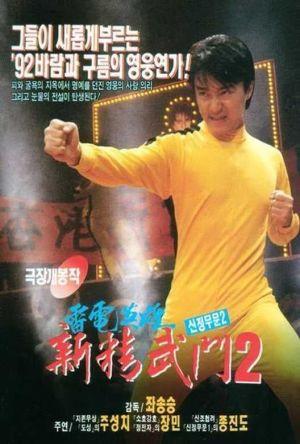 Fist of Fury 1991 II film poster
