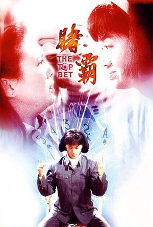 The Top Bet film poster