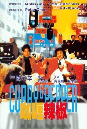 Curry and Pepper film poster