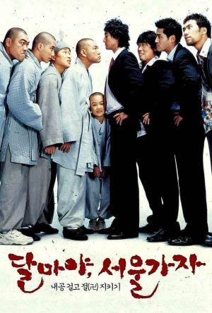Hi! Dharma 2: Showdown in Seoul film poster