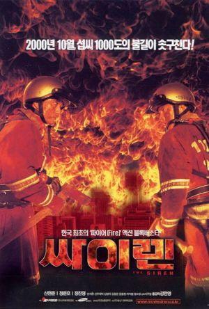 The Siren film poster