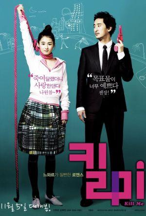 Kiss Me, Kill Me film poster