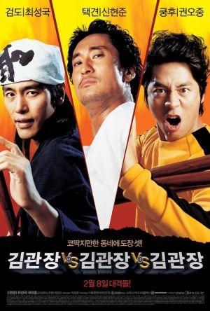 Three Kims film poster