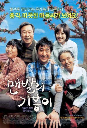 Barefoot Ki-Bong film poster