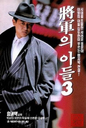 General's Son 3 film poster