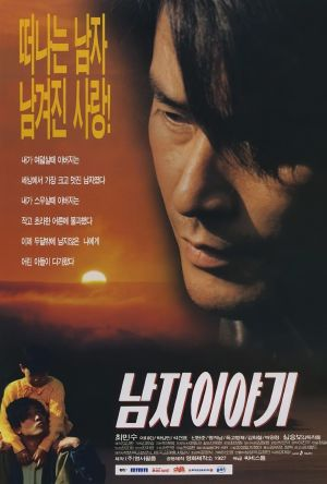 Story of Man film poster