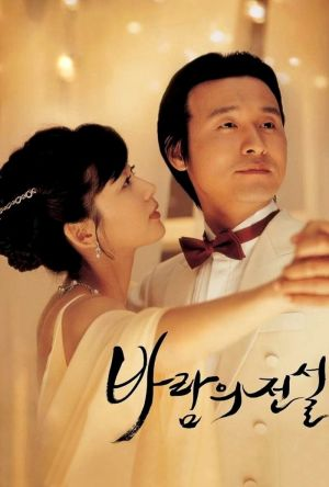 Dance with the Wind film poster