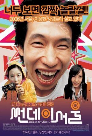 Sunday Seoul film poster