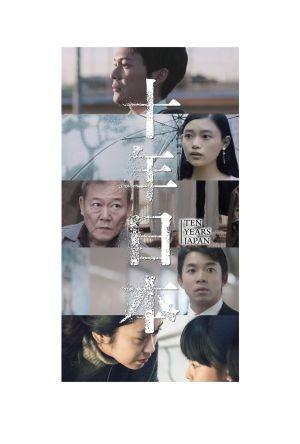 Ten Years Japan film poster