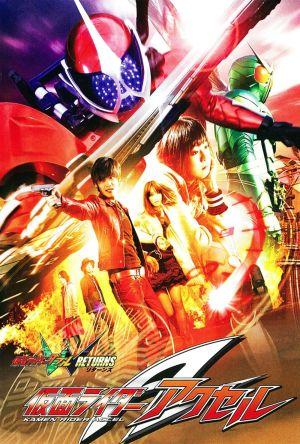 Kamen Rider W Returns: Kamen Rider Accel film poster