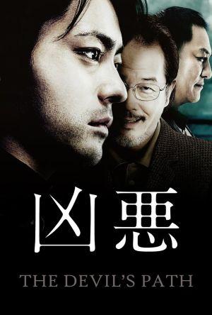 The Devil's Path film poster