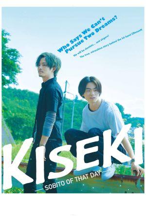 Kiseki: Sobito of That Day film poster