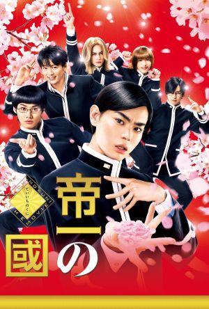 Teiichi: Battle of Supreme High film poster