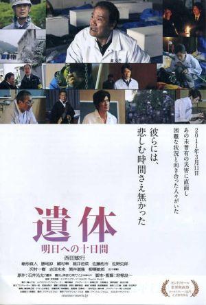 Reunion film poster