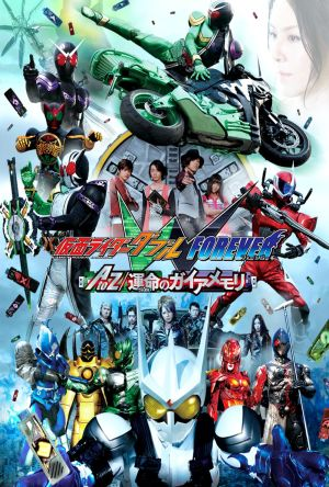 Kamen Rider W Forever: A to Z/The Gaia Memories of Fate film poster