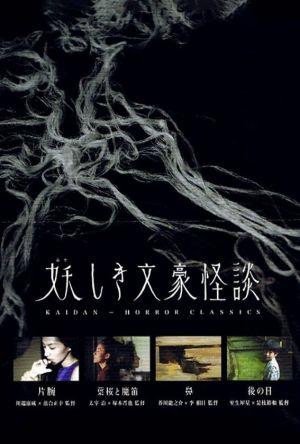 Kaidan Horror Classics film poster