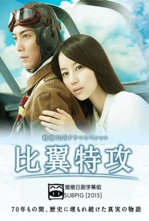 Wife of a Kamikaze film poster