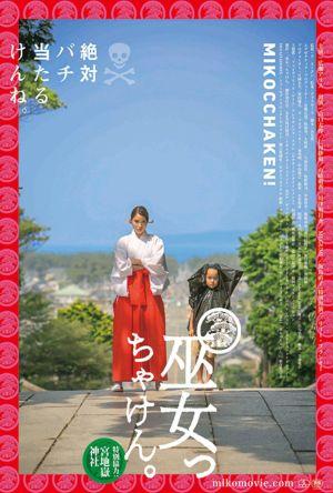 Miko Girl film poster