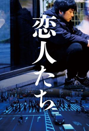 Three Stories of Love film poster