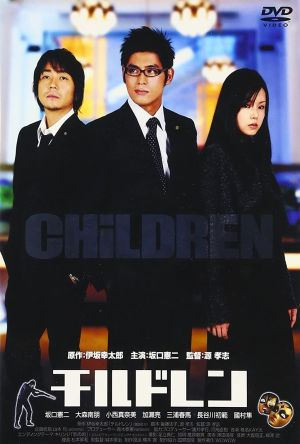 CHiLDREN film poster