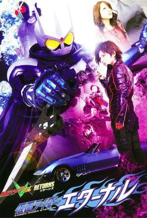 Kamen Rider W Returns: Kamen Rider Eternal film poster