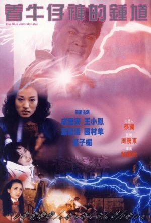 The Blue Jean Monster film poster