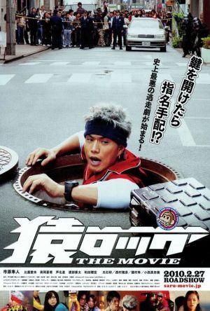 Saru Lock: The Movie film poster