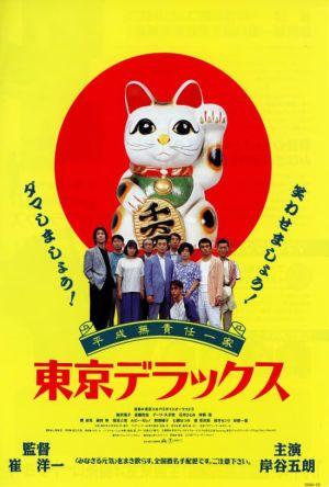 Tokyo Deluxe film poster