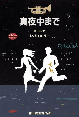 Round About Midnight film poster