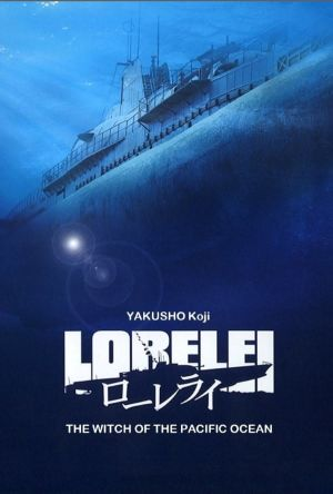 Lorelei: The Witch of the Pacific Ocean film poster
