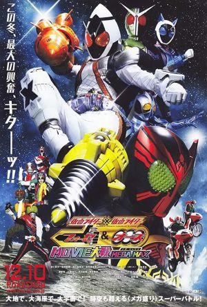 Kamen Rider x Kamen Rider Fourze & OOO Movie Taisen Mega Max film poster
